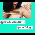 How-To-Grow-Hair-Naturally-tips-in-telugu-115-............