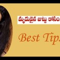 real-tips-how-to-get-long-hair-in-telugu-tip-105