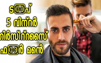 Top-5-Winter-Hairstyles-For-Men-5-Health-Tips-In-Malayalam