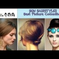 Easy-Beautiful-Bun-Hairstyle-Elegant-Bun-Hairstyle-Best-Picture-Collection