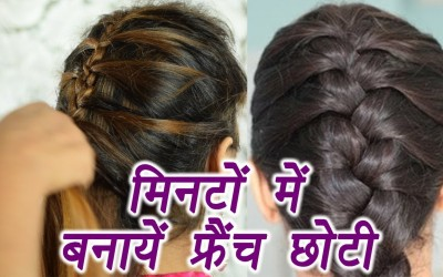 French-Braid-Hairstyle-Tutorial-Simple-hairstyle-for-Long-and-Medium-Hair-Boldsky