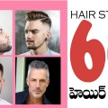 NEW-HAIRSTYLES-FOR-MEN-2017-60-SEXIEST-HAIR-STYLES-2017-