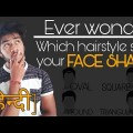 Getting-the-perfect-mens-hairscut-that-suits-your-face-Hairstyles-according-face-shape-in-hindi