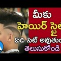 Choose-The-Best-Hairstyle-For-Your-Face-Shape-For-Men-According-To-Face-Shape-For-Men-in-telugu