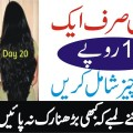 long-hair-hairstyleHow-To-Grow-Long-thicken-Hair-Naturally-in-urdu-Daily-Health-Tips
