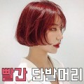 red-short-hair-style-l-soonsiki