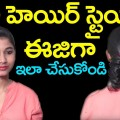 Ladies-Hair-style-SumanTv-women-2