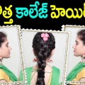Ladies-Hair-style-step-by-step-SumanTv-women