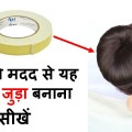 juda-hairstyle-from-cello-tape-hairstyle-tricks-hairstyle-hair-bun-girls-hairstyles