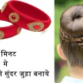 juda-hairstyle-with-bangle-juda-trick-hairstyle-girls-hairstyle-easy-hairstyle-UmbrellaTv