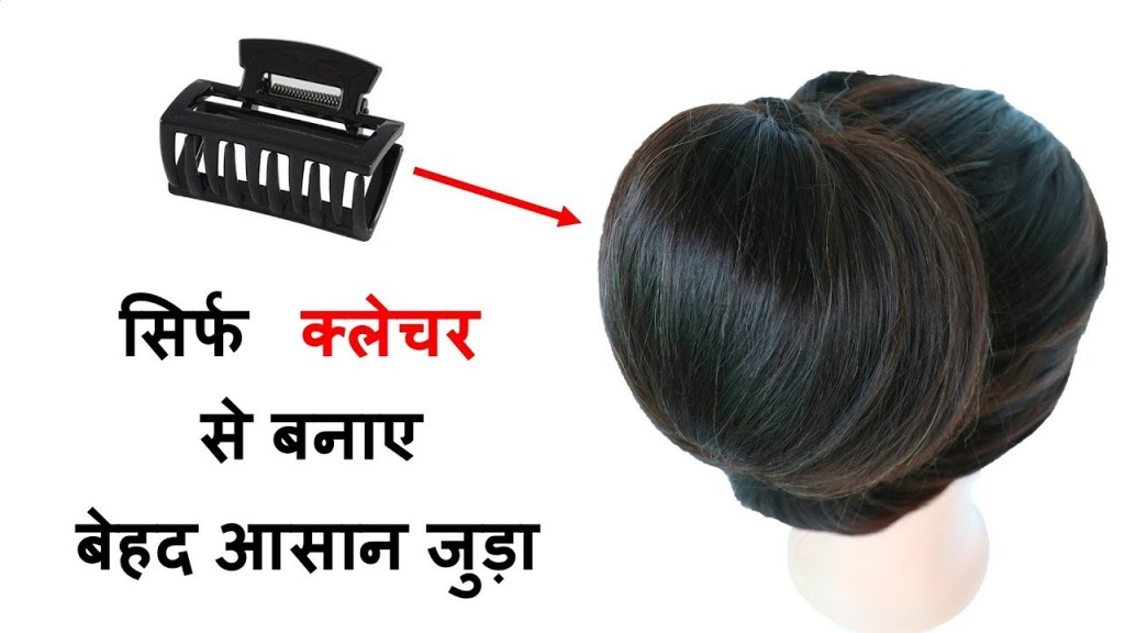 Very Easy Daily Juda Hairstyle From Clutcher In 1 Minute Cute