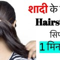 How-to-make-wedding-Hairstyles-in-1-Minute-hairstyles-for-ladiesgirls