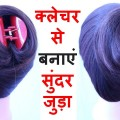 latest-juda-hairstyle-with-using-clutcher-simple-hairstyle-cute-hairstyles-hair-style-girl
