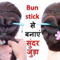 easy-hairstyle-using-bun-stick-hairstyle-for-summer-cute-hairstyles-simple-hairstyles