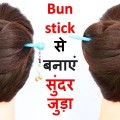 easy-juda-hairstyle-using-bun-stick-for-summer-cute-hairstyles-chinese-bun-hairstyle-bun