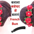 french-bun-using-banana-clutcher-french-twist-french-roll-easy-hairstyles-simple-hairstyle