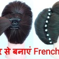 french-roll-using-clutcher-french-bun-trick-hairstyle-2019-latest-hairstyle-hairstyle