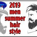 Indian-Boys-trending-summer-hair-style-2019mens-hairstyle-2019hairstyle-boys