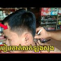 Khmer-barber-how-to-haircut-for-men